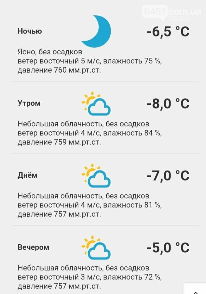 23 декабря: погода, праздники, приметы, фото-1