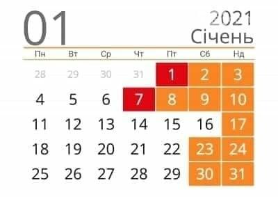Выходные и праздники в январе, фото-1