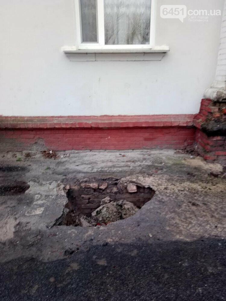 В Северодонецке возле многоэтажных домов образуются огромные провалы, фото-1