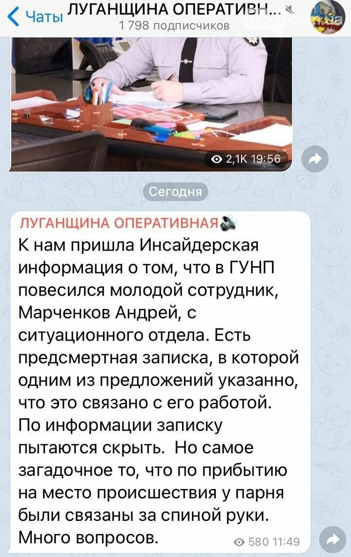Сотрудник ГУНП на Луганщине совершил самоубийство, фото-1