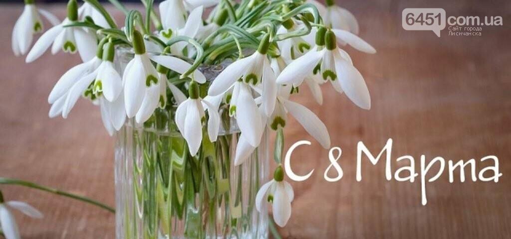 Поздравляем с чудесным праздником 8 марта!, фото-1