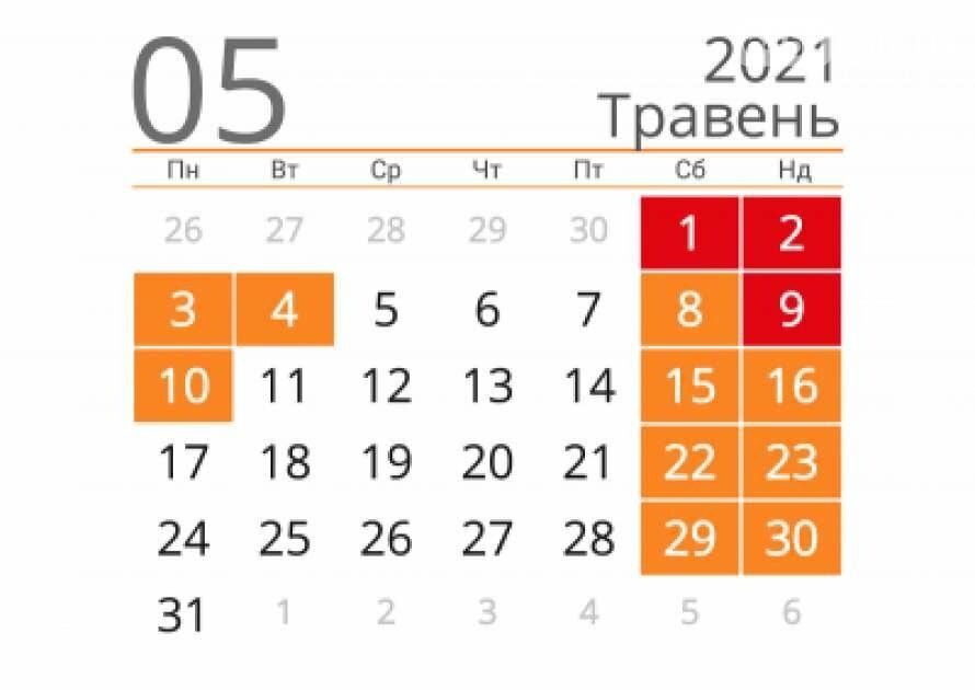 Стало известно, сколько дней мы будем отдыхать в мае, фото-1