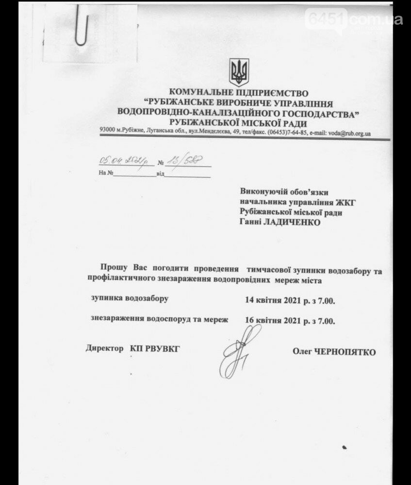 Вниманию жителей Рубежного: 14 апреля будет временно приостановлено водоснабжение, фото-1