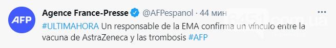 В Европейском агентстве по лекарственным средствам подтвердили связь между вакциной AstraZeneca и тромбозом, фото-1