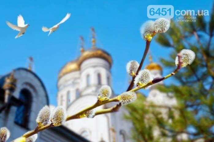 Церковный календарь: Вербное воскресенье, фото-1