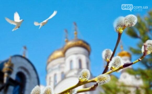 Церковный календарь: Чистый четверг, фото-1