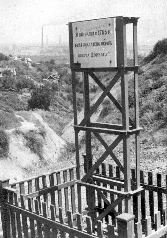 Памятный знак в Лисичьей балке. Фото 1970 г. «В цій балці в 1795 р. була закладена перша шахта Донбасу»