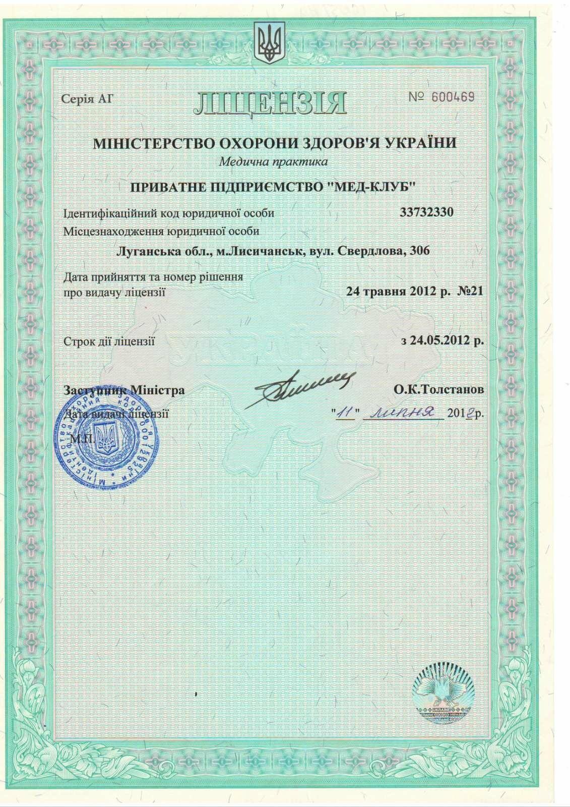 ліцензія, фото-1